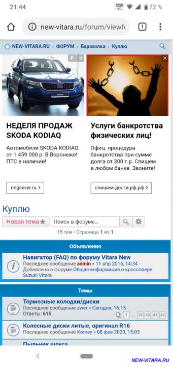 Работа форума и его модерирование - Screenshot_20200217-214409.png