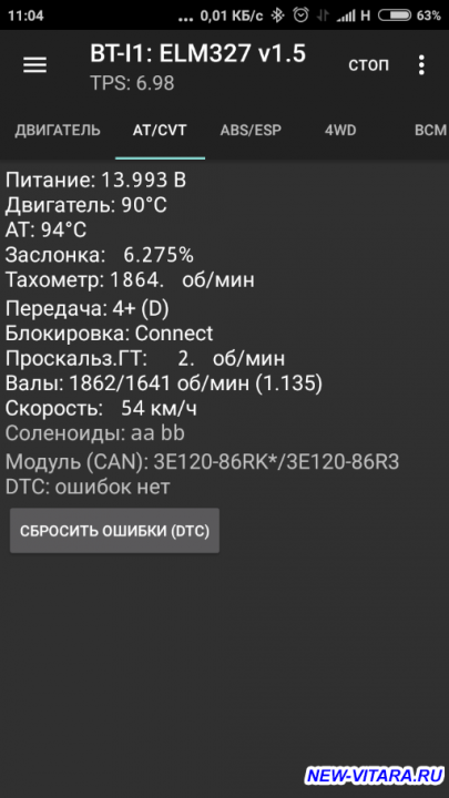 АКПП на Suzuki Vitara - Screenshot_2020-05-18-11-04-15-066_com.malykh.szviewer.android.png