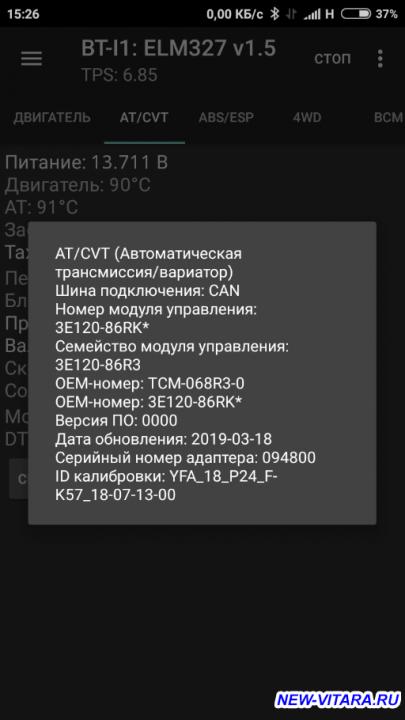 АКПП на Suzuki Vitara - Screenshot_2020-06-21-15-26-37-169_com.malykh.szviewer.android.png