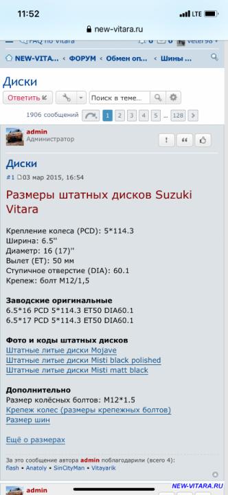 Диски - 2D61FF63-3F7B-4A25-A88C-2956467D9F31.png