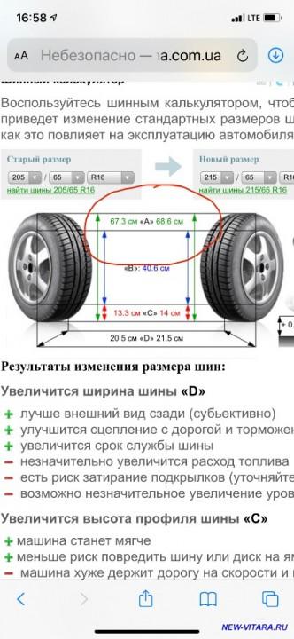 Размер шин - 77B9C8D8-F69C-41CD-BBFE-096FF6C48F5E.jpeg