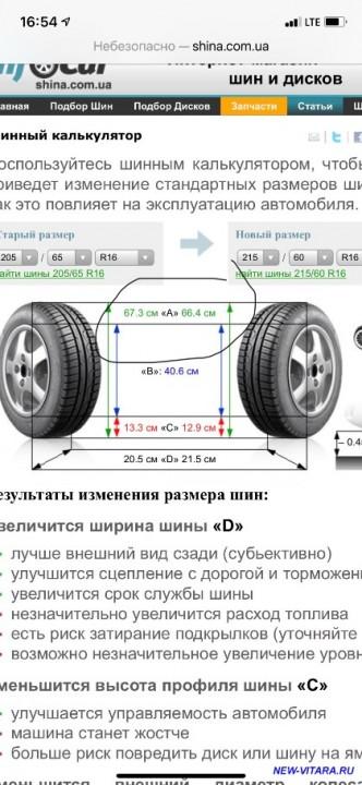 Размер шин - F9118107-B545-4BCD-9187-9A281E6EC2E1.jpeg