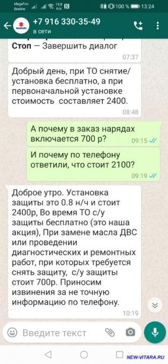 Защита картера - Screenshot_20210611_132423_com.whatsapp.jpg