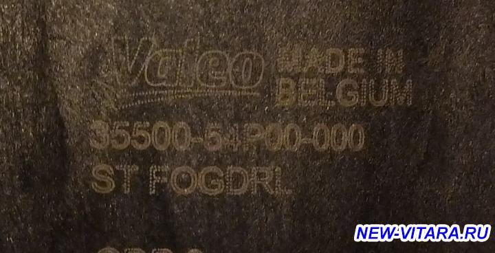 Дневные ходовые огни и противотуманки - FOGDRL.JPG