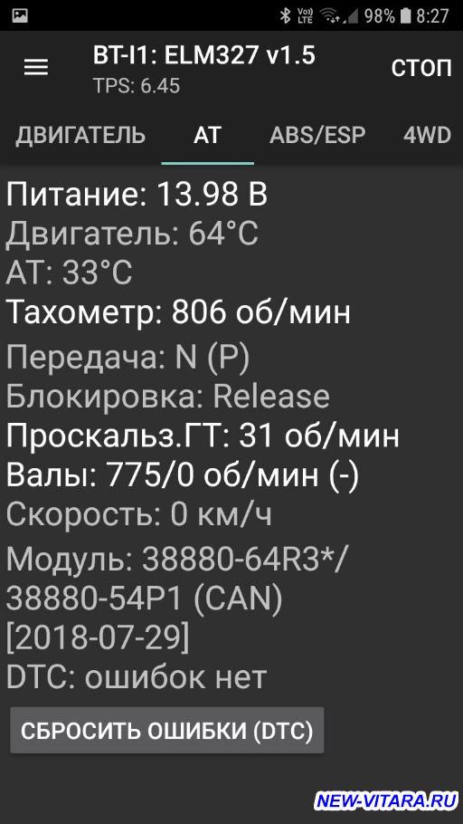 Диагностический сканер OBD2 ELM - 3Screenshot_20190128-082701_SZ Viewer A1.jpg