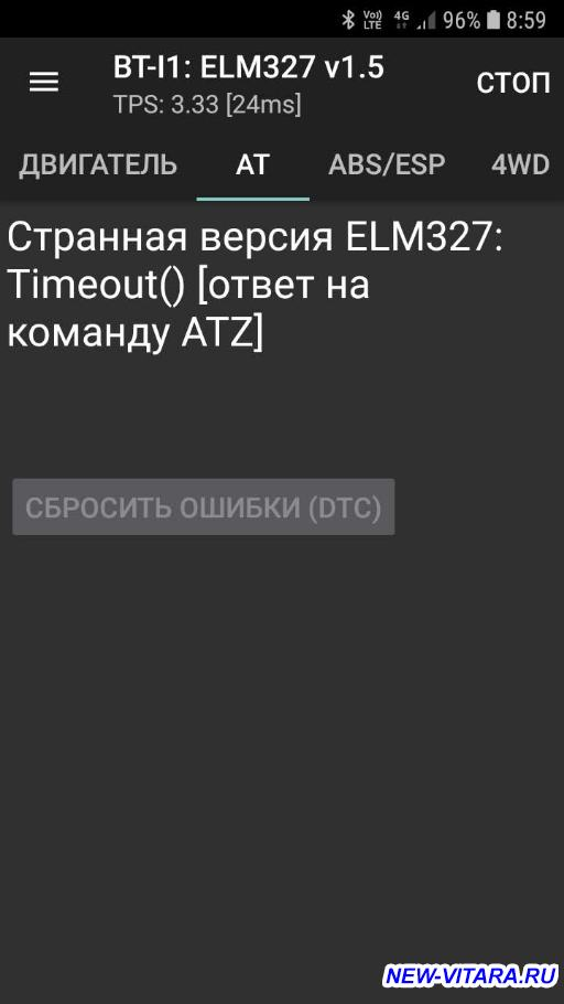 Диагностический сканер OBD2 ELM - 4Screenshot_20190128-085901_SZ Viewer A1.jpg