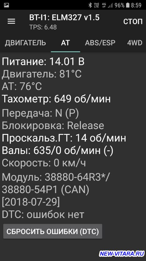 Диагностический сканер OBD2 ELM - 5Screenshot_20190128-085918_SZ Viewer A1.jpg
