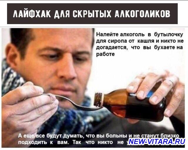 Антиалкогольная кампания - тт.jpeg