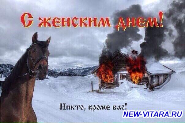 С 8 марта С праздником весны  - image (20).jpg