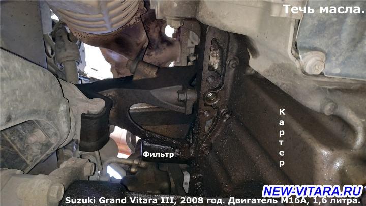 Помощь по Suzuki Grand Vitara - Вид снизу С.jpg