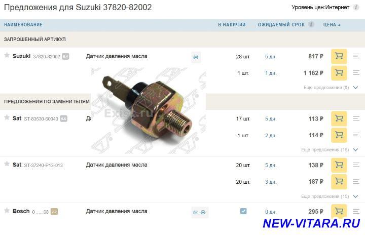 Помощь по Suzuki Grand Vitara - 3782082002 Датчик давления масла.jpg