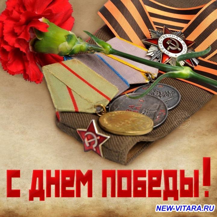 С ПОБЕДОЙ  - 112.jpeg