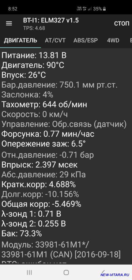 Небольшая вибрация на холостых - Screenshot_20190513-085227_SZ Viewer A1.jpg