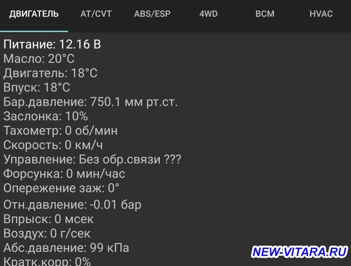 Диагностический сканер OBD2 ELM - 20190515_180519.jpg