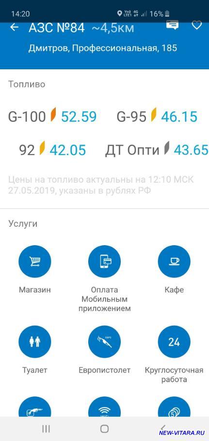 Бензин: бренды и цены - Screenshot_20190527-142012_ .jpg