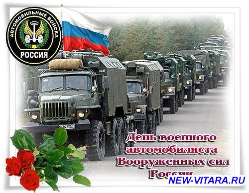 С Днём Военного автомобилиста  - 23.png