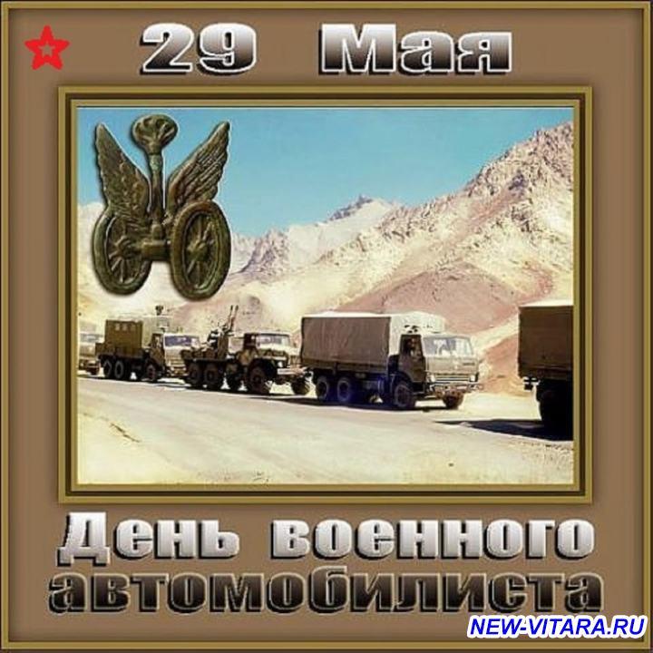 С Днём Военного автомобилиста  - image.jpeg