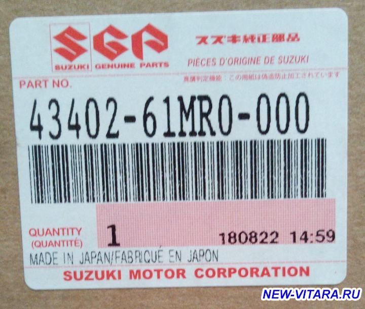 Косяки Suzuki Vitara - IMG_20190608_165344.jpg