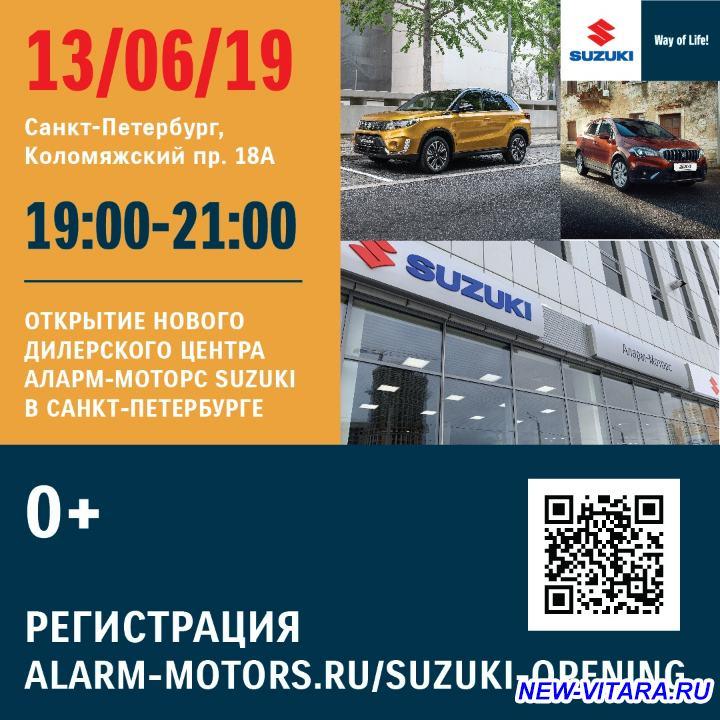 Аларм-Моторс новый дилер Сузуки в Петербурге - ApXOnC42mfc.jpg
