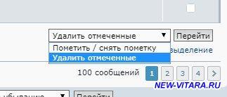 Работа форума и его модерирование - delqms.jpg
