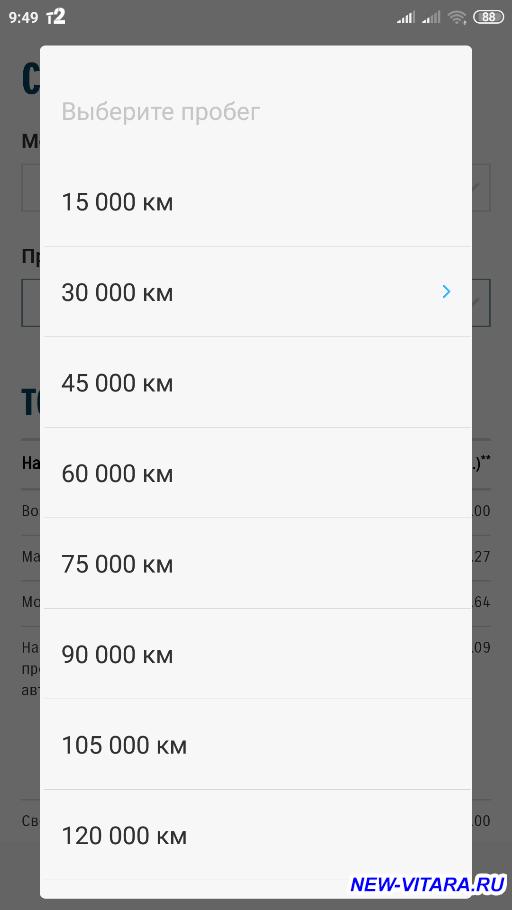 Гарантийно-сервисная книжка - Screenshot_2019-06-26-09-49-21-279_com.android.browser.png