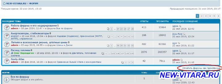 Работа форума и его модерирование - Clipboard01.jpg