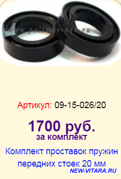 Лифт Витары - 2019-10-10_110202.png