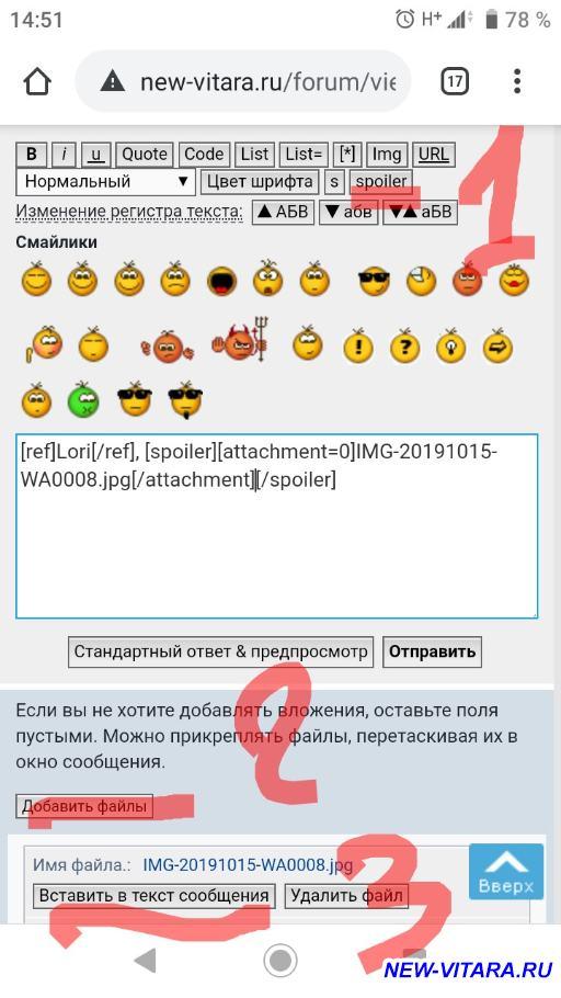 Работа форума и его модерирование - _20191018_145310.JPG