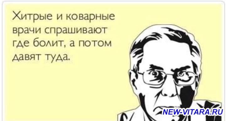 Здоровье - WhatsApp Image 2019-12-01 at 01.10.04.jpeg