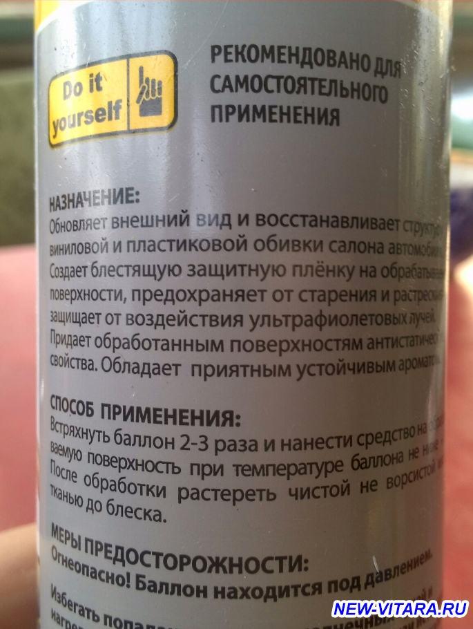 Бытовая химия для обработки машины изнутри и снаружи. - PicsArt_1462113196904.jpg