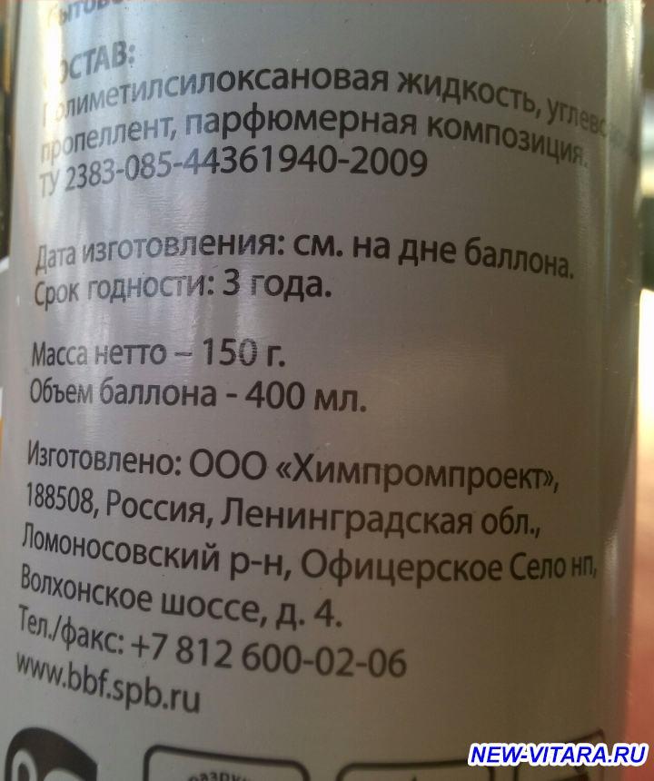 Бытовая химия для обработки машины изнутри и снаружи. - PicsArt_1462113279316.jpg