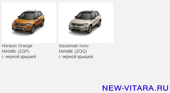 Официальная палитра цветов кузова Suzuki Vitara для России - vitara91.jpg