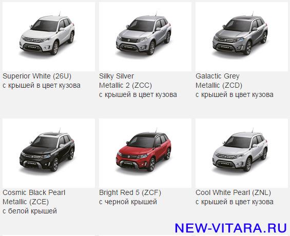 Официальная палитра цветов кузова Suzuki Vitara для России - vitara89.jpg