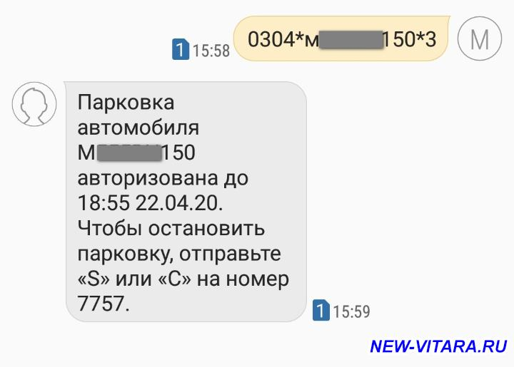 Парковки Москвы - WhatsApp Image 2020-05-08 at 13.43.14.jpeg