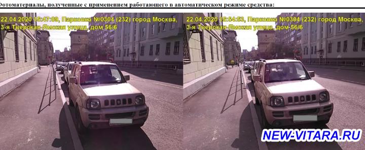 Парковки Москвы - 2020-05-08_134815.png