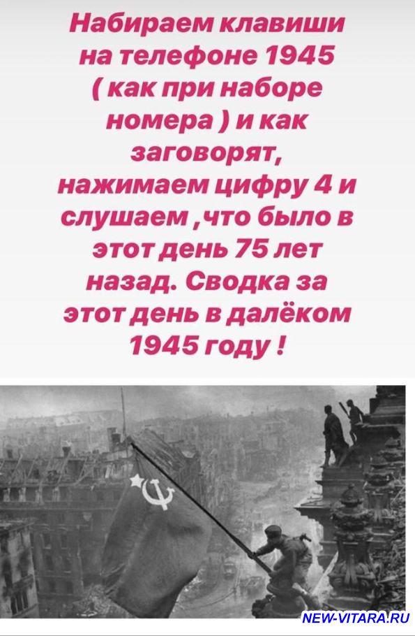 С ПОБЕДОЙ  - WhatsApp Image 2020-05-05 at 11.47.38.jpeg