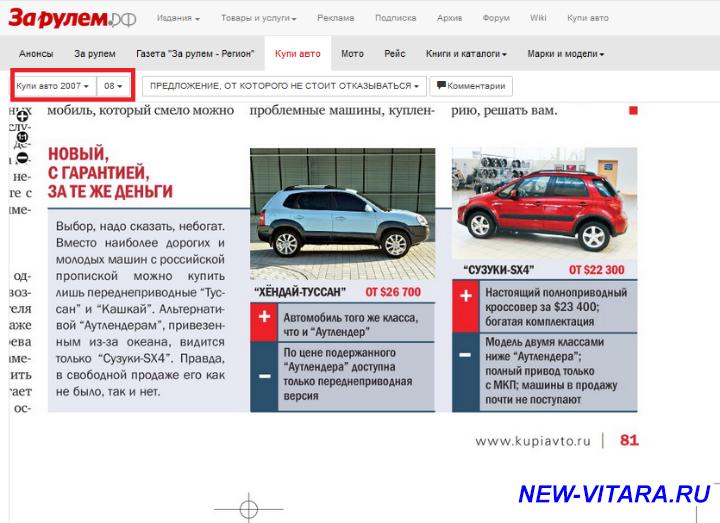 Выбор авто: Suzuki Vitara против всех конкурентов - Tusc_SX4_2007.png