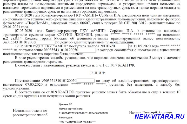 Парковки Москвы - 2020-05-19_1204511.png