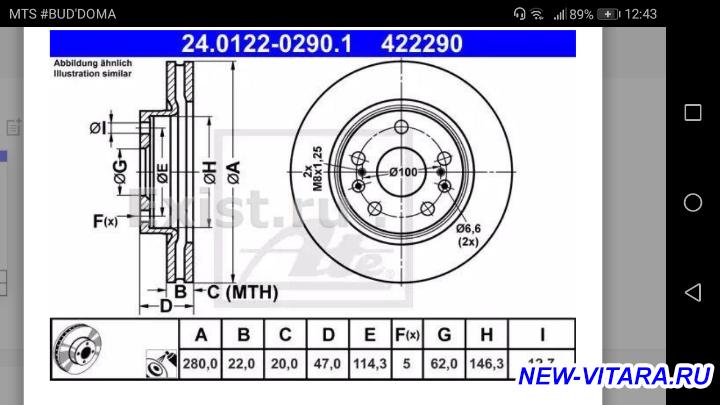 Тормозные колодки диски - Screenshot_20200523-124345.png