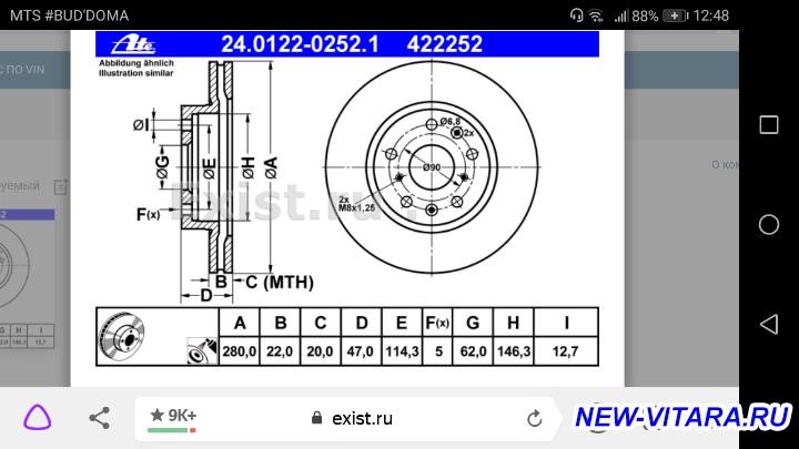 Тормозные колодки диски - Screenshot_20200523-124857.png