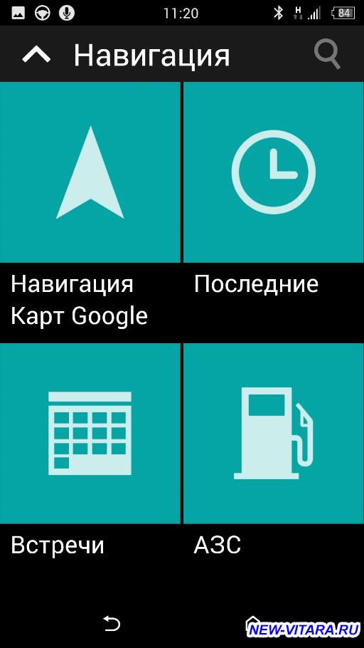 MirrorLink - общая информация, работа, нюансы - Screenshot_20161103-112053.png