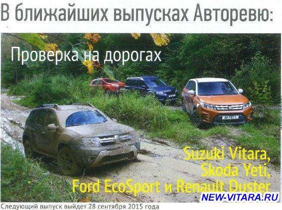 Авторевю сравнение Витары - vnedr.JPG