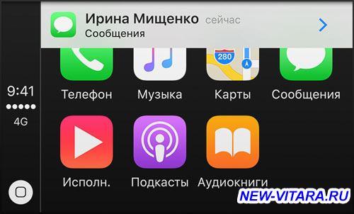 Apple CarPlay в Suzuki Vitara - screen_messages[1].jpg