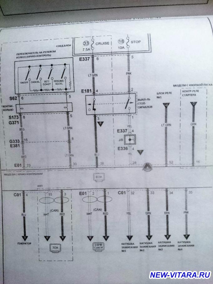 Круиз-контроль - схема круиз.jpg