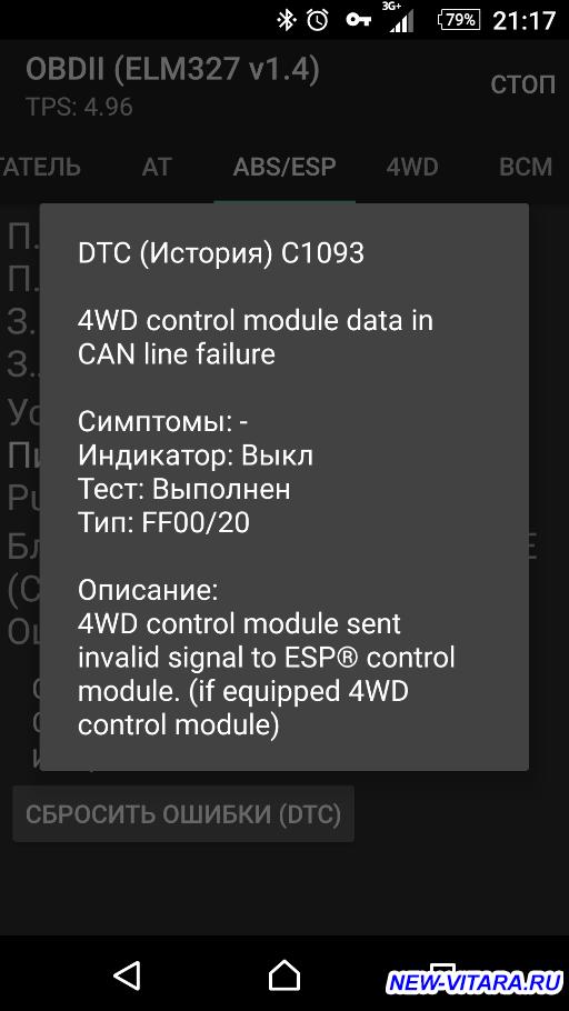Система курсовой стабилизации ESP  - Screenshot_2018-01-27-21-17-51.png