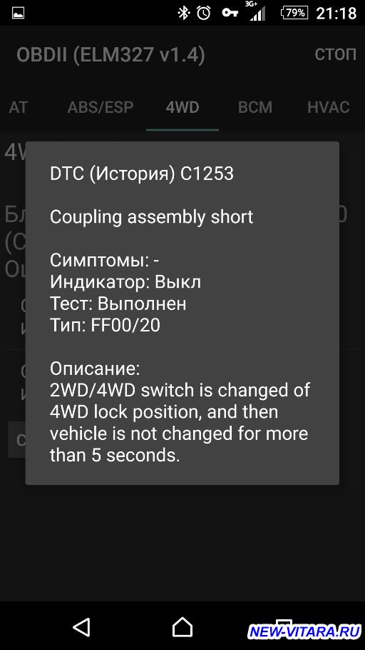 Система курсовой стабилизации ESP  - Screenshot_2018-01-27-21-18-50.png