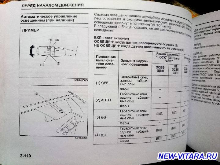 Вентиляция, печка, кондиционер - датчик автосвета.jpg
