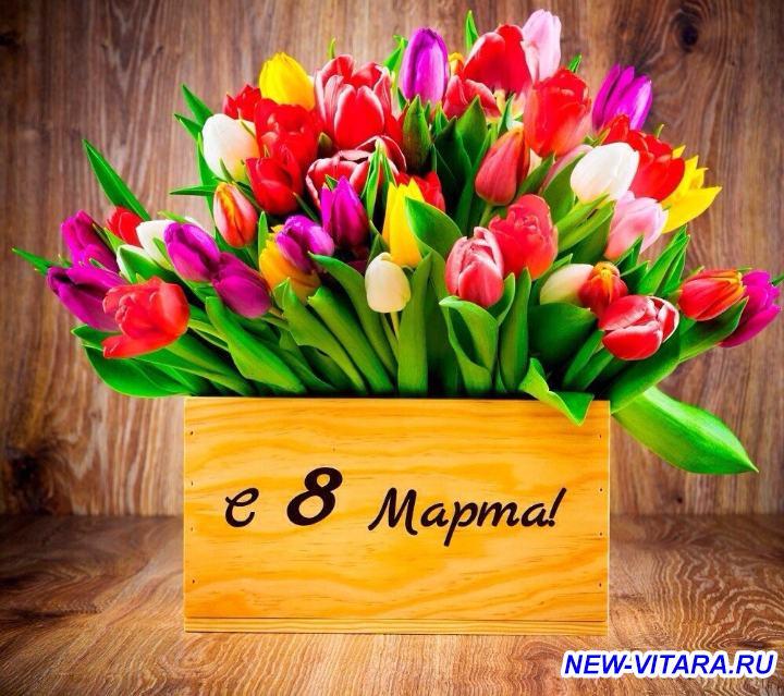 С 8 марта С праздником весны  - _8  .jpg