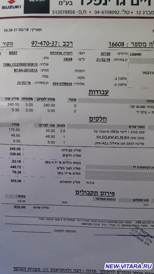 Израиль - 20180221_103549.jpg