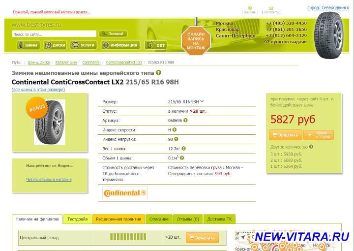 Летняя и всесезонная резина, штатные шины - Screenshot (1).png